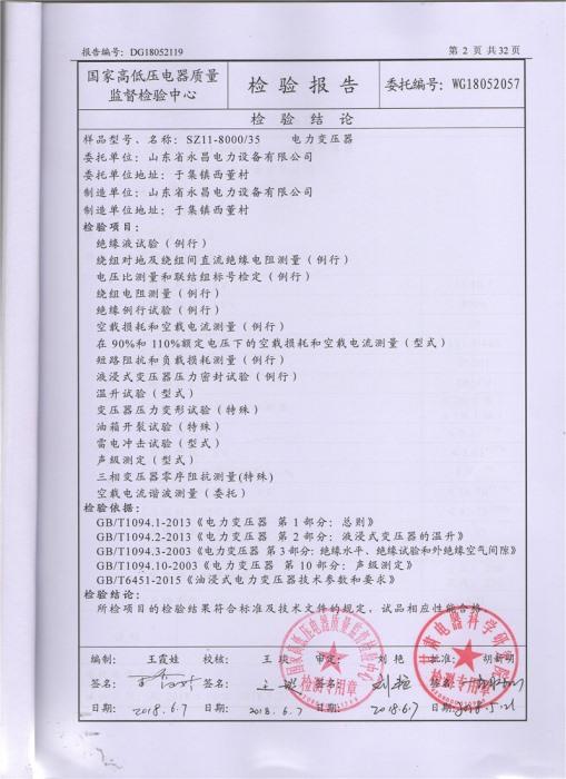 SZ-8000/35电力雷竞技检测报告
